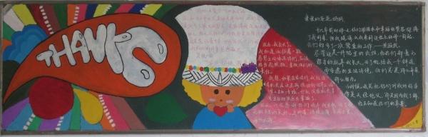 第三期优秀黑板报 感恩父母 展示 高二年级