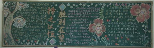 高中优秀黑板报_高中水粉黑板报