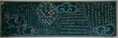 第一期优秀黑板报 放飞梦想 展示 高一年级