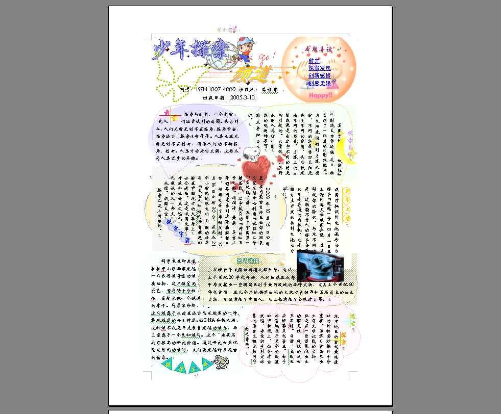 初中电子报刊获奖作品(2)